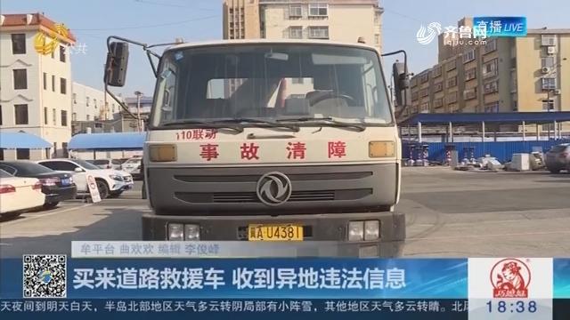 买来道路救援车 收到异地违法信息