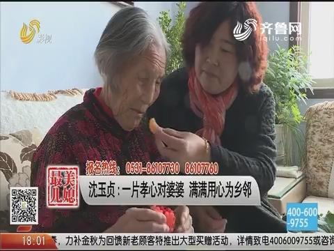 沈玉贞:一片孝心对婆婆 满满用心为乡邻