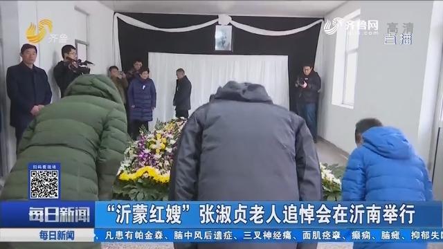"""""""沂蒙红嫂""""张淑贞老人追悼会在沂南举行"""