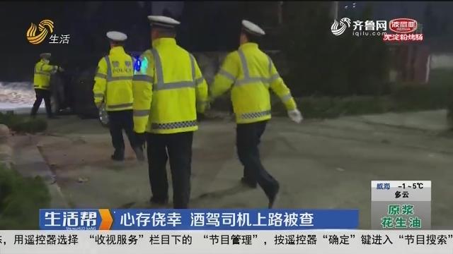 潍坊:心存侥幸 酒驾司机上路被查