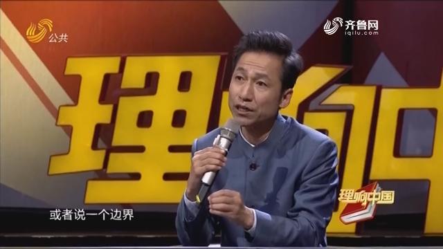 2018年12月22日《理响中国》完整版