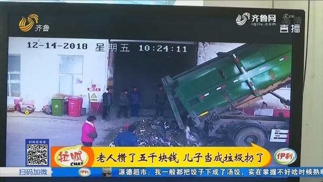 济南:老人攒了五千块钱 儿子当成垃圾扔了