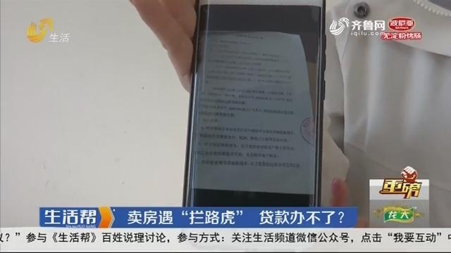 """【重磅】潍坊:卖房遇""""拦路虎"""" 贷款办不了?"""