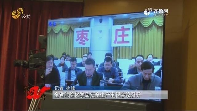 20181222《问安齐鲁》:全省危险化学品安全生产电视会议召开