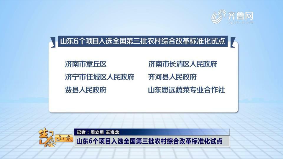 山东6个项目入选全国第三批农村综合改革标准化试点