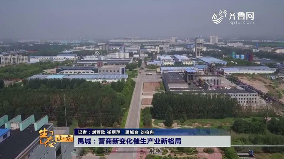 禹城:营商新变化催生产业新格局