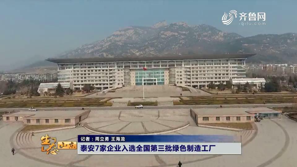 泰安7家企业入选全国第三批绿色制造工厂