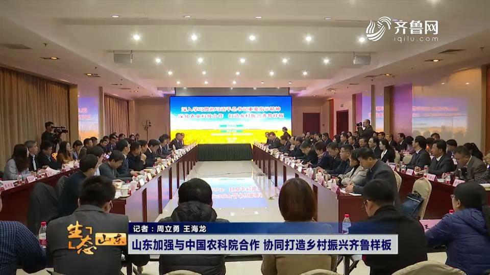 山东加强与中国农科院合作 协同打造乡村振兴齐鲁样板