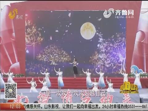 20181223《唱响山东》:好客槐香花开新时代