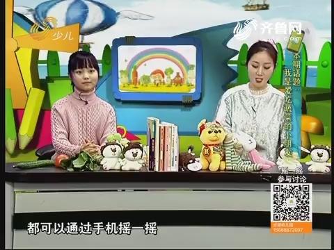 20181223《锵锵校园行》:我是爱吃蔬菜的小朋友