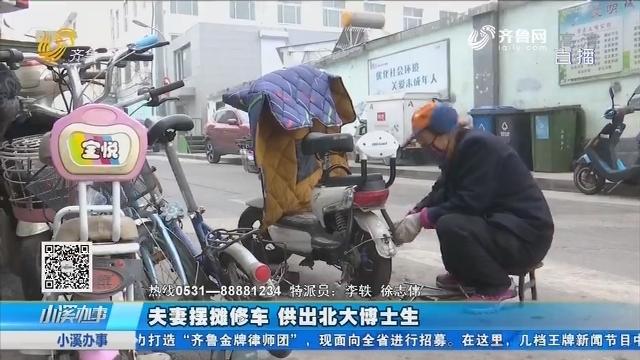 济南:夫妻摆摊修车 供出北大博士生