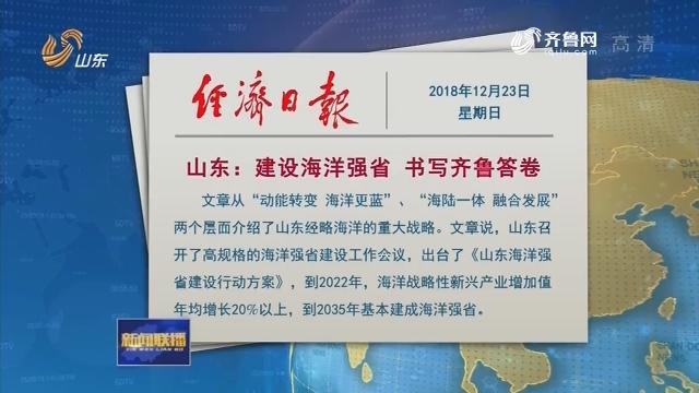 《经济日报》头版刊发文章:《山东:建设海洋强省 书写齐鲁答卷》