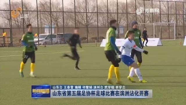 山东省第五届足协杯足球比赛在滨洲沾化开赛