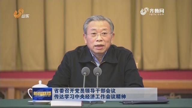 省委召開黨員領導干部會議 傳達學習中央經濟工作會議精神