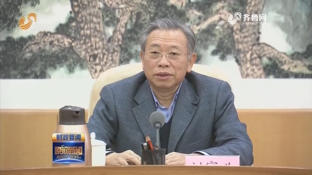 就當前經濟形勢和明年經濟工作中共山東省委召開黨外人士座談會