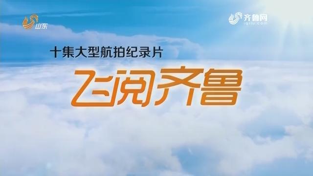 《飞阅齐鲁》淄博·潍坊篇