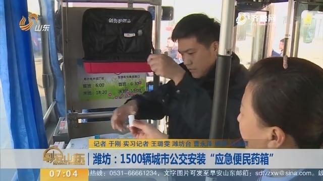"""潍坊:1500辆城市公交安装""""应急便民药箱"""""""