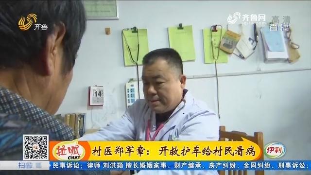 高青:村医郑军章 开救护车给村民看病