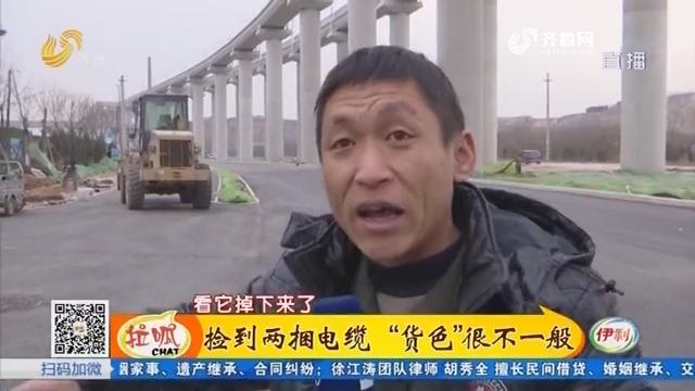 """【凡人善举】济南:捡到两捆电缆 """"货色""""很不一般"""