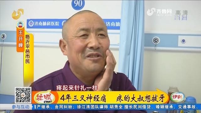4年三叉神经痛 疼的大叔想拔牙