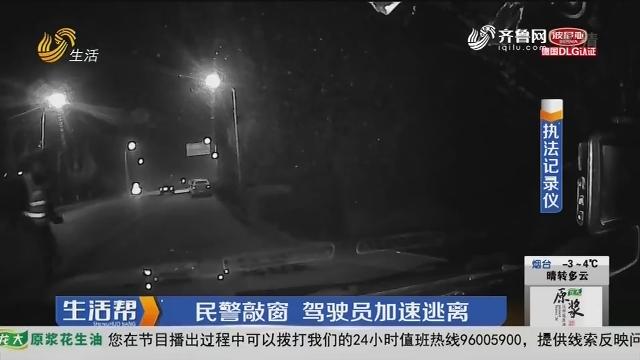 潍坊:民警敲窗 驾驶员加速逃离