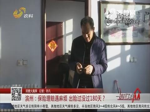【消费大真探】滨州:保险理赔遇麻烦 出险过没过180天?