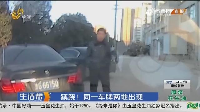 潍坊:蹊跷!同一车牌两地出现