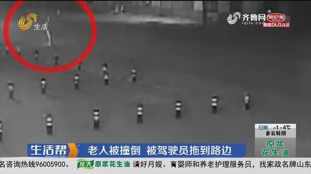 淄博:老人被撞倒 被驾驶员拖到路边