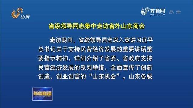 省级领导同志集中走访省外山东商会