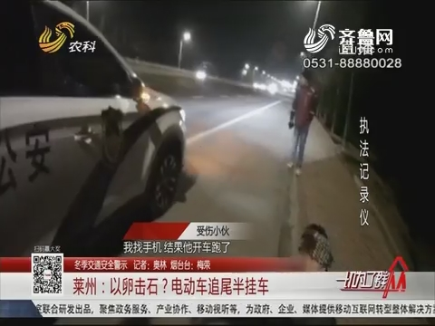 【冬季交通安全警示】莱州:以卵击石?电动车追尾半挂车