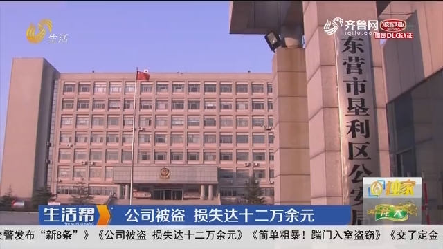东营:公司被盗 损失达十二万余元