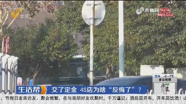 """潍坊:交了定金 4S店为啥""""反悔了""""?"""
