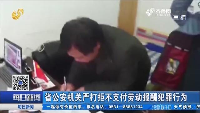 山东省公安机关严打拒不支付劳动报酬犯罪行为