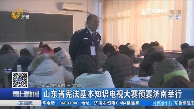 山东省宪法基本知识电视大赛预赛济南举行