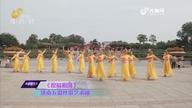 20181224《全能挑战王》:全省复赛