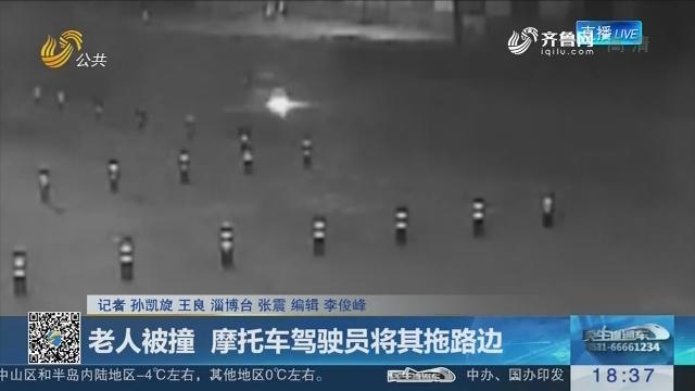 淄博:老人被撞 摩托车驾驶员将其拖路边