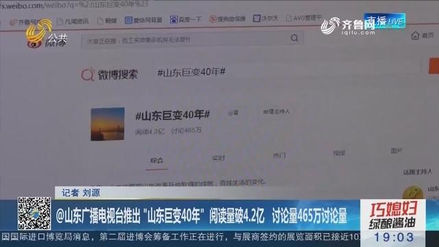 """@山东广播电视台推出 """"山东巨变40年"""" 微话题 阅读量破4.2亿"""
