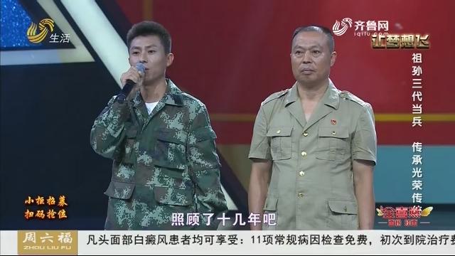 20181224《让梦想飞》:祖孙三代当兵 传承光荣传统