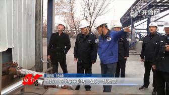 《问安齐鲁》12-22播出:《潍坊:冬季集中执法  60人一线检查》