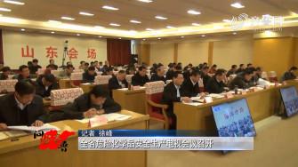 《问安齐鲁》12-22播出:《全省危险化学品安全生产电视会议召开》
