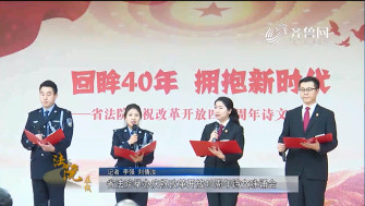 《法院在线》12-22播出:《省法院举办庆祝改革开放40周年诗文咏诵会》