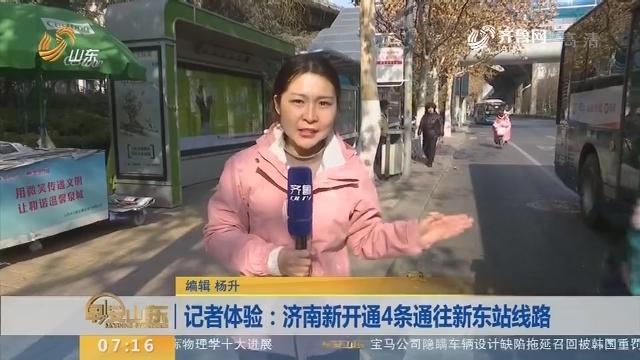 【闪电新闻排行榜】记者体验:济南新开通4条通往新东站线路