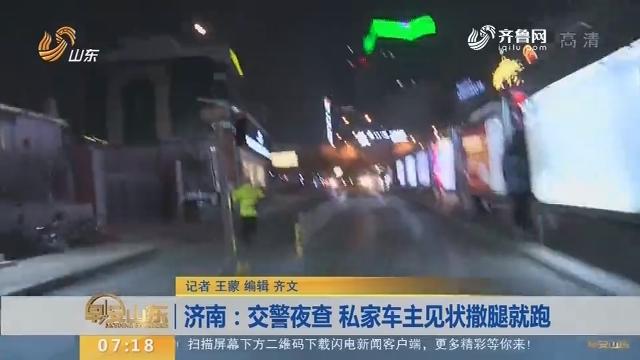 【闪电新闻排行榜】济南:交警夜查 私家车主见状撒腿就跑