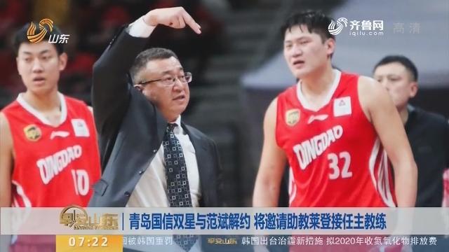 青岛国信双星与范斌解约 将邀请助教莱登接任主教练