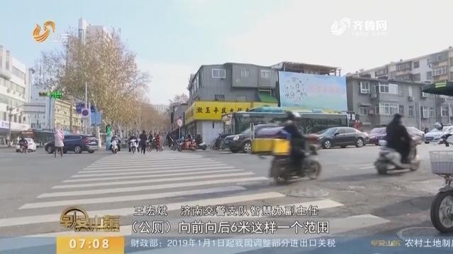 【闪电新闻排行榜】济南推出交通便民新举措 如厕临停不处罚