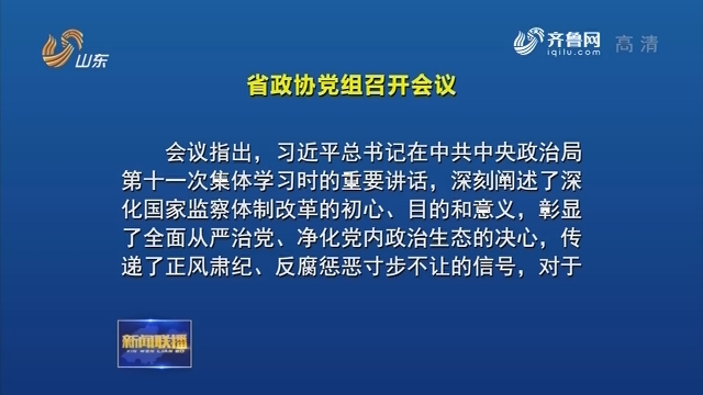 省政協黨組召開會議