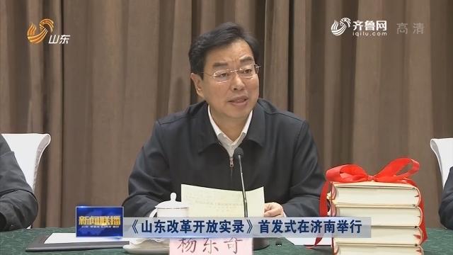 《山东改革开放实录》首发式在济南举行