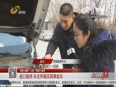 【消费大真探】济南:进口路虎 车主怀疑买到事故车