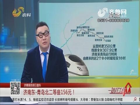 【济青高铁明日通车】济南东-青岛北二等座156元!