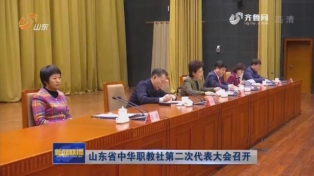 山东省中华职教社第二次代表大会召开